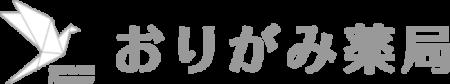 おりがみ薬局|三重県伊賀市の調剤薬局